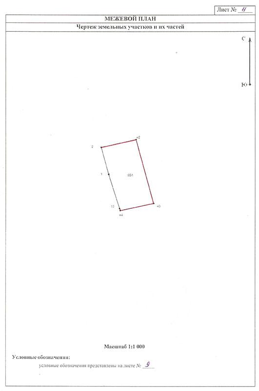 межевой план по образованию части земельного участка образец - фото 2